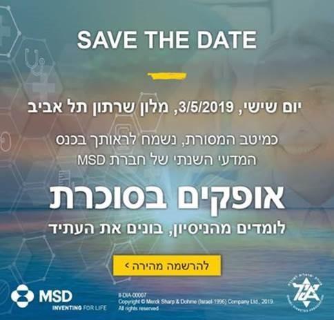 הזמנה למפגש מומחי סוכרת , בחסות MSD ,  המתקיים ב- 3.5.19 ,