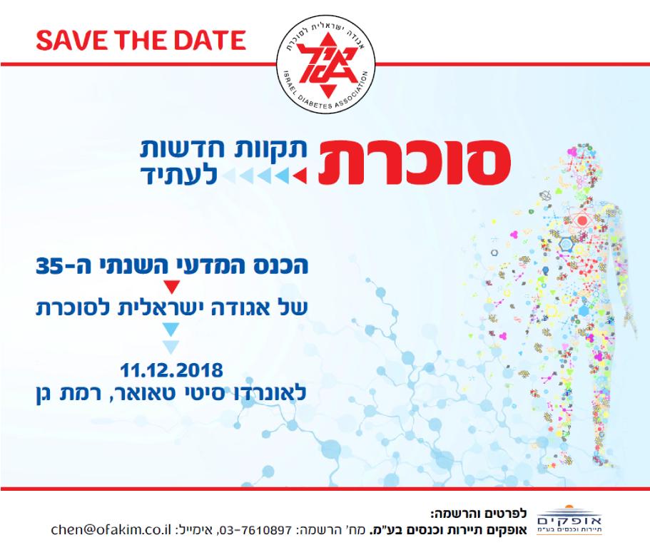 סוכרת - תקוות חדשות לעתיד   הכנס המדעי השנתי ה-35 של אגודה ישראלית לסוכרת   11.12.18