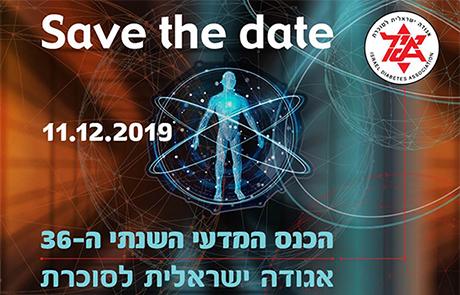 SAVE THE DATE הכנס המדעי ה-36 של אגודה ישראלית לסוכרת  | 11.12.19