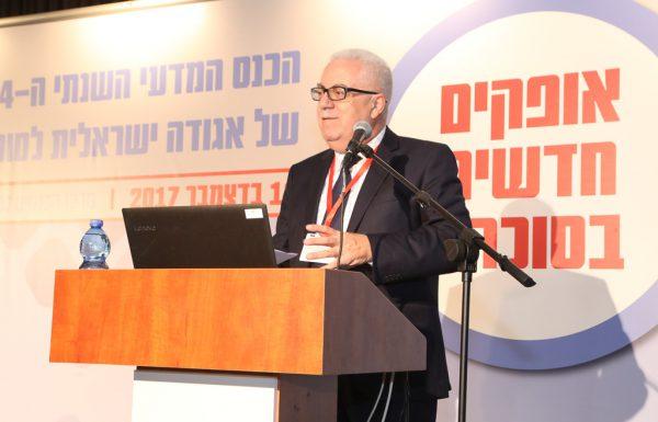 סיקור מפגש מדעי של הכנס המדעי השנתי ה-34 של האגודה הישראלית לסוכרת – 11.12.17