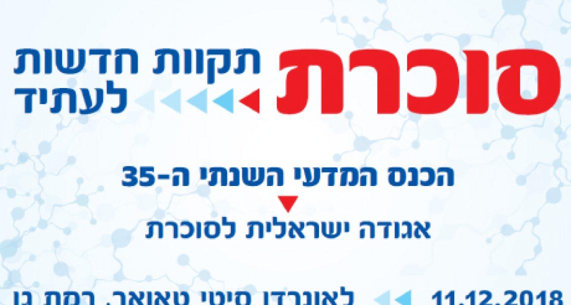 כנס מדעי אגודה ישראלית לסוכרת – 11.12.18