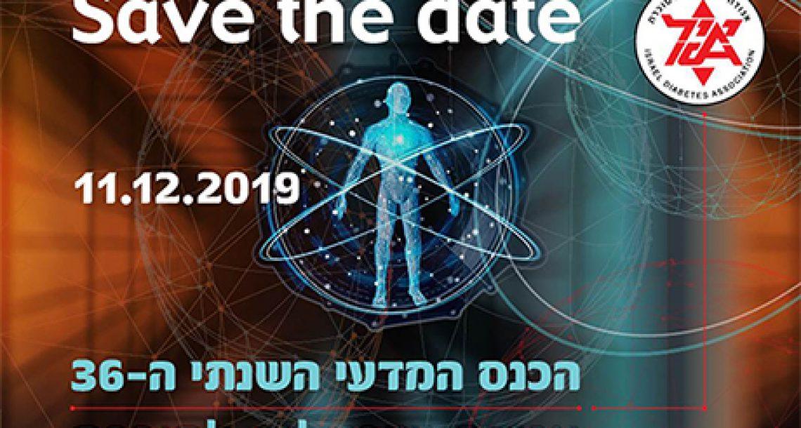 הכנס המדעי ה-36 של אגודה ישראלית לסוכרת ייערך ב-11.12.19