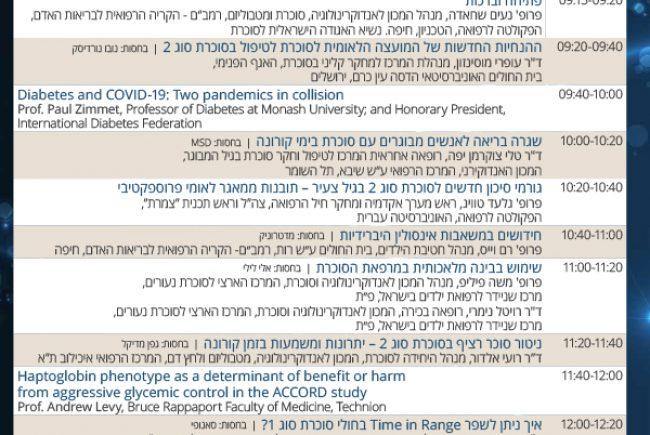 תעוד הכנס המדעי השנתי של האגודה הישראלית לסוכרת 2.12.20