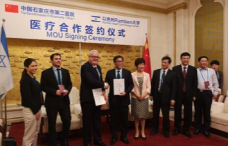 """הסכם שיתוף פעולה בתחום הסוכרת בין ישראל – הקריה הרפואית רמב""""ם וסין"""